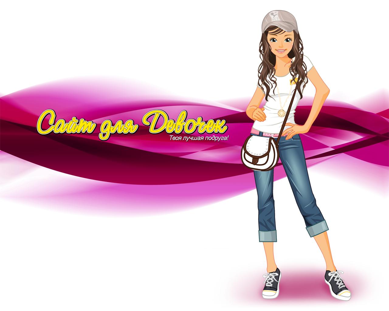 Сайт выкроек для девочек
